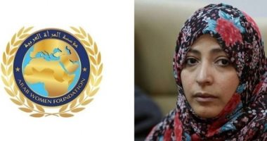 مؤسسة المرأة العربية تخاطب الحاصلين على نوبل لفضح ممارسات توكل كرمان