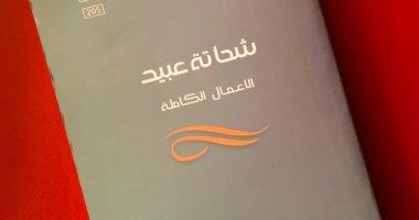قصور الثقافة تصدر الأعمال القصصية الكاملة لـ شحاتة عبيد