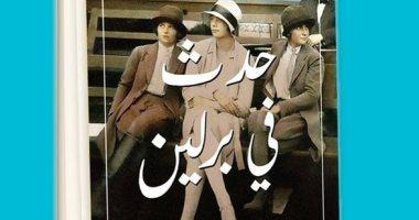 """هشام الخشن يصطحب """"حدث فى برلين"""" فى نادى الدار المصرية اللبنانية"""