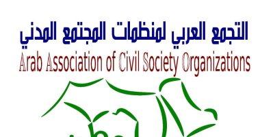 """11منظمة حقوقية مصرية وعربية تُطلق التجمع العربى لمنظمات المجتمع المدنى """"وطـن"""""""