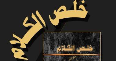 """صدور ديوان """"خلص الكلام"""" لـ مدحت نور الدين عن دار الحكمة"""