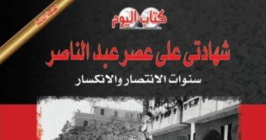 """صدور الطبعة الثانية لكتاب """"شهادتى على عصر عبد الناصر"""" لـ صلاح منتصر"""
