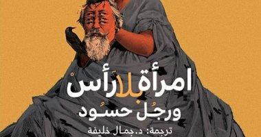 """ترجمة عربية لرواية """"امرأة بلا رأس ورجل حسود"""" للبرتغالى جونسالو إم تفاريس"""