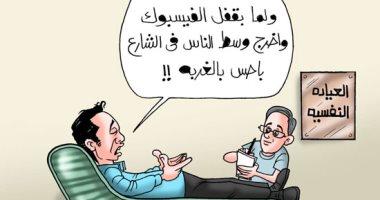 """العلاج من إدمان فيس بوك فى كاريكاتير ساخر لـ""""اليوم السابع"""""""