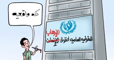 تغيير اسم المفوضية السامية لحقوق الإنسان فى كاريكاتير اليوم السابع