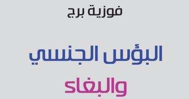 البؤس الجنسى والبغاء كتاب جديد لـ فوزية برج عن المركز الثقافى العربى