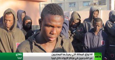شاهد.. معاناة المهاجرين بمراكز الإيواء فى ليبيا.. واجهوا الخطر المميت