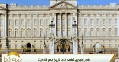صور.. جوهرة القرن التاسع عشر.. تعرف على قصة قصر عابدين