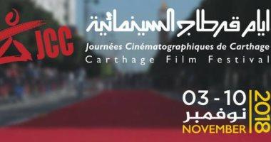 أفلام تونسية المسابقات الرسمية لأيام