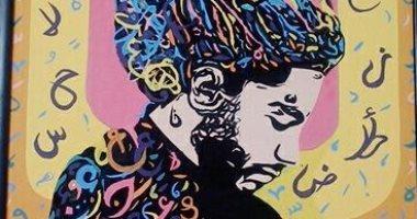 """نيرة فنانة تبدع فى البورتريهات.. وتؤكد """"حياتنا لوحة مستنية لمستنا الفنية"""""""