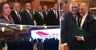 الجمعية العمومية لدعم مصر