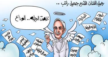 """""""خلصت الرحلة.. الوداع"""".. آخر رسائل جميل راتب فى كاريكاتير اليوم السابع"""