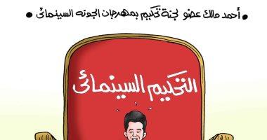 أحمد مالك لا يرى بالعين المجردة فى لجنة تحكيم مهرجان الجونة .. كاريكاتير اليوم السابع