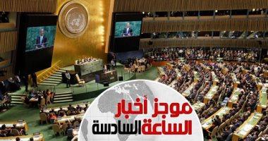 موجز 6 - الامم المتحدة