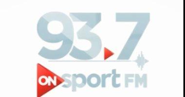 """انطلاق راديو """"أون سبورت FM"""" اليوم فى العاشرة مساء"""