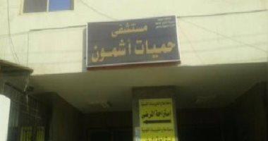 مستشفى حميات أشمون