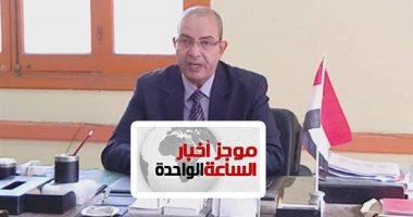 موجز أخبار الساعة 1 ظهرا.. فصل طالب ثانوى فنى ببورسعيد بعد صفعه معلمة