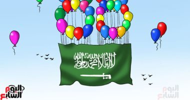 """""""اليوم السابع"""" تهنئ المملكة العربية السعودية بالعيد الوطنى الـ88"""