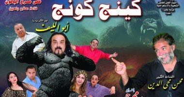 """عودة مسرحية """"كينج كونج"""" لنادر أبو الليف ثانى أيام عيد الفطر"""