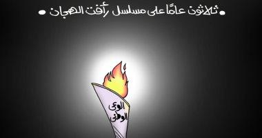 """رأفت الهجان ملحمة فنية لا تموت بكاريكاتير """" اليوم السابع"""""""