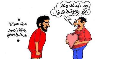 """محمد صلاح فى قلوب المصريين بكاريكاتير """" اليوم السابع"""""""
