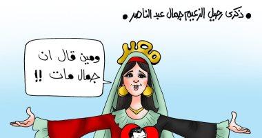 """الزعيم جمال عبد الناصر فى قلب مصر بكاريكاتير """"اليوم السابع"""""""