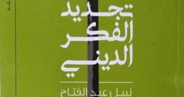 """منتدى الشعر المصرى يناقش """"تجديد الفكر الدينى"""" لـ نبيل عبد الفتاح"""