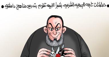 """تدريس مناهج تروج لتنظيم داعش الإرهابى بحضانات شبرا بكاريكاتير """" اليوم السابع"""""""