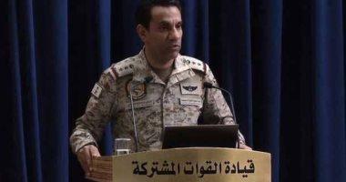 التحالف العربى يتصدى لصاروخ حوثى أطلق من اليمن باتجاه السعودية