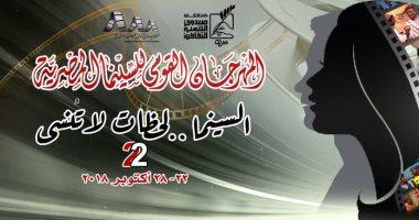 سمير سيف يعلن تفاصيل الدورة الـ22 للمهرجان القومى للسينما المصرية