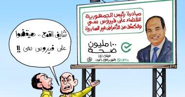"""أكاذيب الإخوان الإرهابية حول مبادرة القضاء على فيروس سى بكاريكاتير """" اليوم السابع"""""""