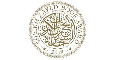 مصريان فى القائمة الطويلة لجائزة الشيخ زايد للكتاب 2018 للمؤلف الشاب