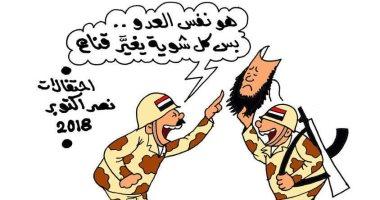 العدو الأول لمصر فى ذكرى نصر أكتوبر بكاريكاتير اليوم السابع
