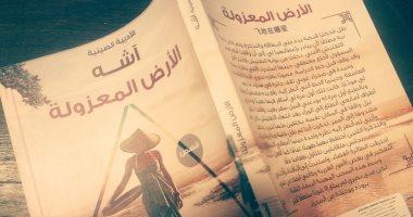 """صدور الترجمة العربية للمجموعة القصصية """"الأرض المعزولة"""" للصينية آشة"""