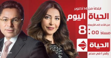 """خالد أبو بكر ولبنى عسل يقدمان """"الحياة اليوم"""" بداية من 14 أكتوبر"""