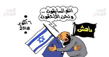 """داعش يواسى إسرائيل فى كاريكاتير اليوم السابع: أنتم السابقون ونحن اللاحقون"""""""