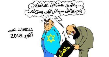 انكسار شوكة الإرهاب فى ذكرى احتفالات مصر بنصر أكتوبر بكاريكاتير اليوم السابع