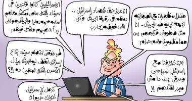 """""""هباد أبو هرية لو موجود فى اكتوبر 1973"""" بكاريكاتير اليوم السابع"""
