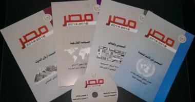 """""""العامة للاستعلامات"""" تصدر 4 كتب توثق رؤية السيسى خلال الفترة الرئاسية الأولى"""