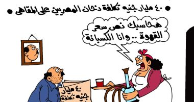 """40 مليار جنيه تكلفة دخان المصريين على المقاهى بكاريكاتير """" اليوم السابع"""""""