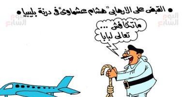 القبض على الإرهابي هشام عشماوي.. فى كاريكاتير اليوم السابع