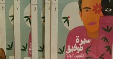 """فعاليات اليوم.. توقيع رواية """"سيرة توفيق"""" وكتاب الحكواتى"""