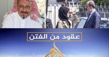 """تقارير الصحف العربية تكشف خطة إعلام """"مثلث الشر"""" لتصعيد أزمة خاشقجى"""