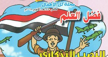 """عبد المنعم رياض والجندى المجهول فى مجلة """"الأوقاف"""" للأطفال"""