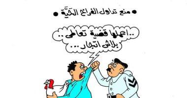 """منع تداول الفراخ الحية فى كاريكاتير """"اليوم السابع"""""""