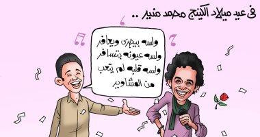 """عيد ميلاد الكينج فى كاريكاتير """"اليوم السابع"""""""