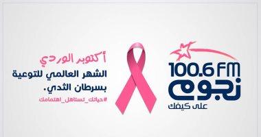 """""""نجوم FM"""" تدعم مرضى سرطان الثدى وتغير أيقونتها إلى اللون الوردى"""