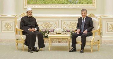 شيخ الأزهر يلتقى رئيس أوزبكستان.. ويؤكد: سنزيد المنح المقدمة لطلابها