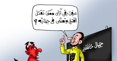 """الإخوان يعلمون إبليس """"يقتل القتيل ويمشى فى جنازته"""" بكاريكاتير اليوم السابع"""