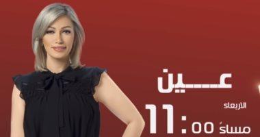 """انطلاقة جديدة لبرنامج """"عين"""" تقديم شيرين سليمان على قناة الحياة"""